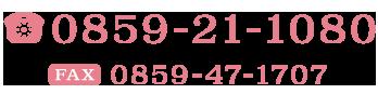 TEL0859-21-1080 FAX0859-47-1707